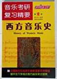 img - for s Kaoyan Review Essentials: History of Western Music Volume (Paperback) book / textbook / text book