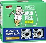 ソフト99(SOFT99) 愛車再生 DIY キャリパー用 耐熱ペイント ゴールド 00613 [HTRC3]
