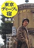 東京ディープな宿 (中公文庫)