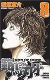 範馬刃牙 8 (8) (少年チャンピオン・コミックス)
