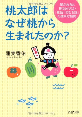 桃太郎はなぜ桃から生まれたのか? (PHP文庫)