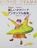 CD BOOK/模範演奏CD付き 小山京子の 楽しいオカリーナ アンサンブル曲集