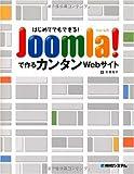 はじめてでもできる!Joomla!で作るカンタンWebサイト