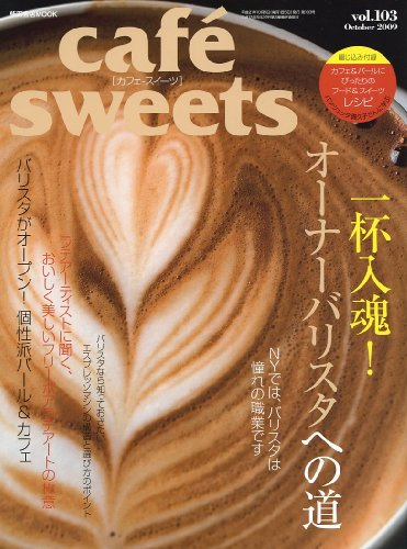 cafe-sweets vol.103