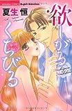 欲しがるくちびる (ぶんか社コミックス S*girl Selection)