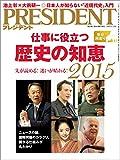 PRESIDENT (プレジデント) 2015年 1/12号 [雑誌]