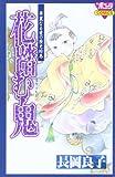 花踏む鬼―華麗なる愛の歴史絵巻 (ボニータコミックス)