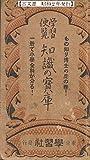 【古文書 昭和2年発行】学習便覧 知識の宝庫: もの知り博士の虎の巻!