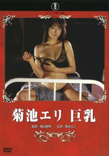 菊池エリ 巨乳 [DVD]