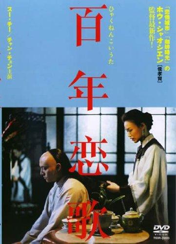 百年恋歌  [DVD]