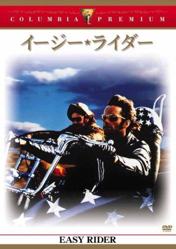 イージー★ライダー [DVD]
