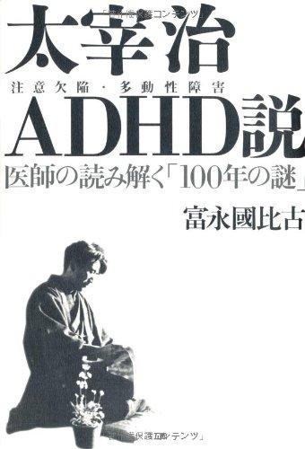 太宰治ADHD(注意欠陥・多動性障害)説―医師の読み解く「100年の謎」