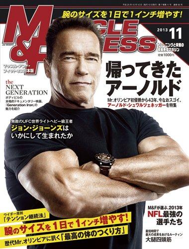 『マッスル・アンド・フィットネス日本版』2013年11月号
