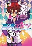 高速 (ハイスピード) エイジ (7) (ウィングス・コミックス)
