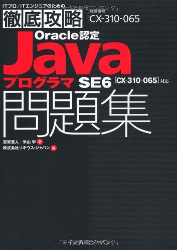 Oracle認定JavaプログラマSE 6問題集