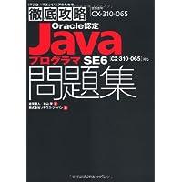 徹底攻略Oracle認定JavaプログラマSE 6問題集 [CX-310-065]対応 (ITプロ/ITエンジニアのための徹底攻略)