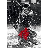 侍[東宝DVD名作セレクション]
