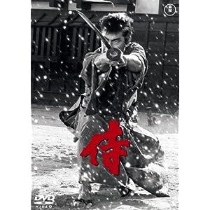 侍 【期間限定プライス版】 [DVD]