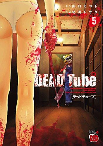 DEAD Tube ?デッドチューブ? 5 (チャンピオンREDコミックス)