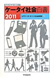 ケータイ社会白書2011