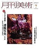 月刊 美術 2011年 07月号 [雑誌]