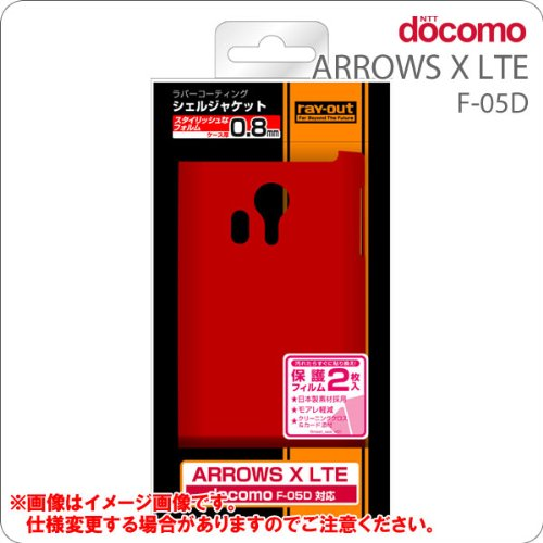  docomo ARROWS X LTE F-05D/ RT-F05DC6/R