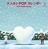 大人のJ-POPカレンダー~365 Radio Songs 2月 告白