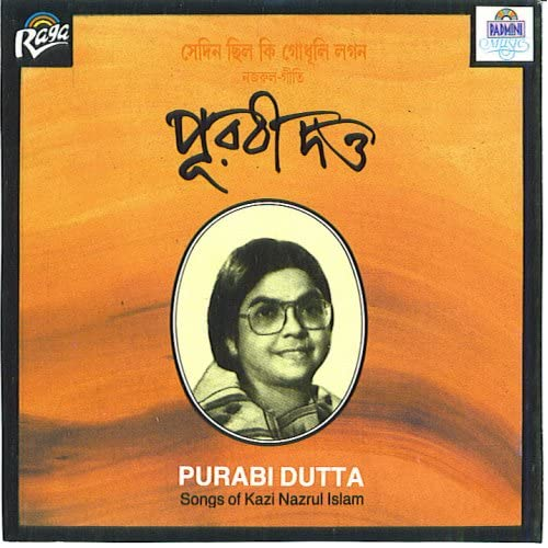Nazrulgiti | Purabi Dutta