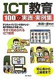 ICT教育100の実践・実例集―デジカメ・パソコン・大型テレビ・電子黒板などを使った、今すぐ始められらるICT教育