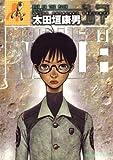 MOONLIGHT MILE(17) (ビッグコミックス)