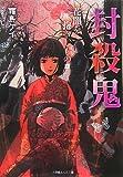 封殺鬼―花闇を抱きしもの〈上〉 (ルルル文庫)