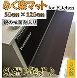 洗濯いらず ずれない キッチンマット 【 ふく楽マット for Kitchen 120cm×50cm ダークブラウン 】