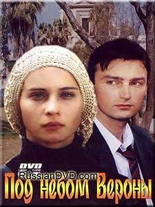 Amazon.com: Pod nebom Verony (Russian Language Only): Yurij Petrov