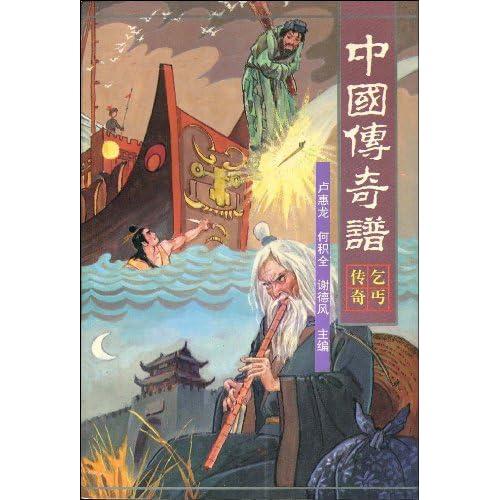 中国传奇谱:乞丐传奇