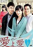 愛よ、愛 DVD-BOX 4