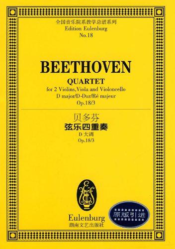 贝多芬弦乐四重奏 d大调 op.18 3