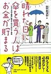 晴れた日に傘を買う人はお金が貯まる ‾『守り』のマネー革命‾