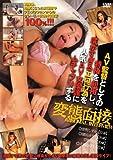 変態面接/U&K [DVD]