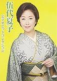 伍代夏子ビデオヒットコレクション [DVD]