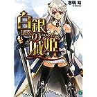 白銀の城姫 (MF文庫J し 4-4)