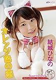結城ひなの オレンジ色の恋 [DVD]