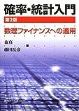 確率・統計入門 第2版―数理ファイナンスへの適用― (KS理工学専門書)