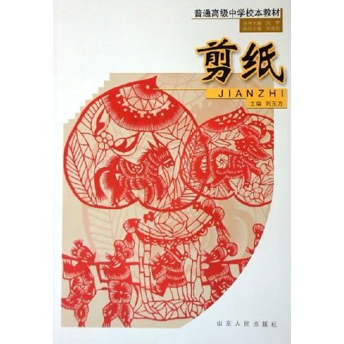 关于中国剪纸的书籍