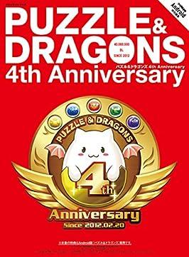 パズル&ドラゴンズ 4th Anniversary (エンターブレインムック)