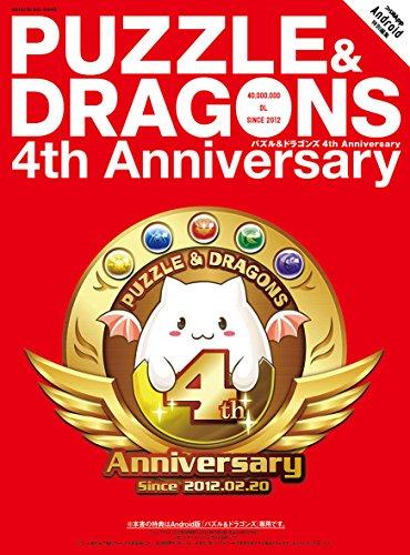 �ѥ���&�ɥ饴�� 4th Anniversary (�����֥쥤���å�)