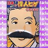 日本の偉人ヒゲ (5)野口英世