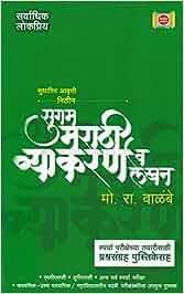 Sugam marathi vyakaran