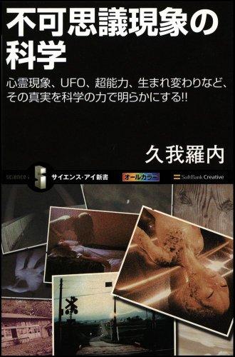不可思議現象の科学 心霊現象、UFO、超能力、生まれ変わりなど、その真実を科学の力で明らかにする!! (サイエンス・アイ新書)