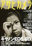 アサヒカメラ 2012年 12月号 [雑誌]
