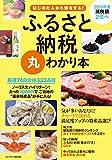ふるさと納税 丸わかり本 (プレジデントムック)